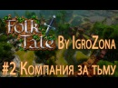 Игра Folk Tale обзор, прохождение на русском. Инди РПГ с элементами стратегии 2 Компания за тьму.