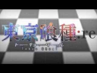 Токийский гуль 3 сезон - Опенинг | Хайсе Сасаки