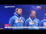 Полная церемония награждения Сборная России спели Гимн!!! ГИМН ПЕРЕПУТАЛИ!