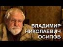 В Н Осипов Русский царь в 2017 Политзаключённые в современной России правда или