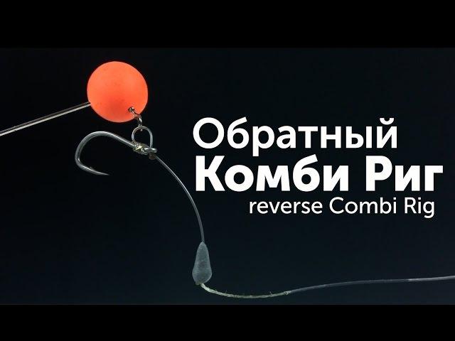 Карпфишинг TV оснастка Обратный Комби Риг – Reverse Combi Rig