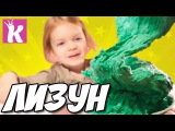 ЛИЗУН ИЗ КЛЕЯ! КАК СДЕЛАТЬ ЛИЗУНА Без тетрабората и Persil How to make SLIME
