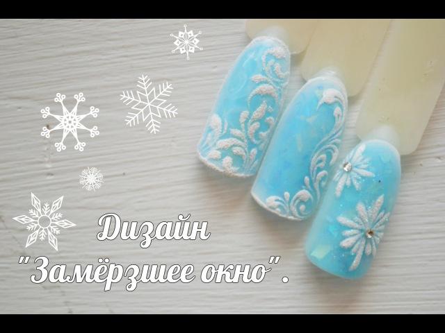 Дизайн ногтей Замёрзшее окно.