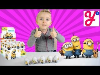 Миньоны сюрпризы EAC Киндеры - Surprise eggs Minions EAC