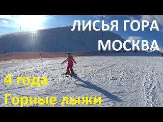 Катя 4 года на горных лыжах. Лисья гора. Москва