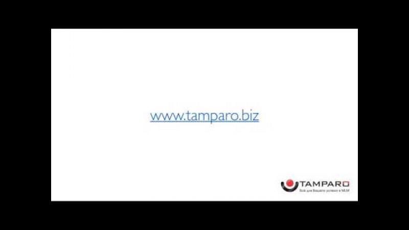 МЛМ Партнерка = Бизнес будущего Партнерская программа Tamparo