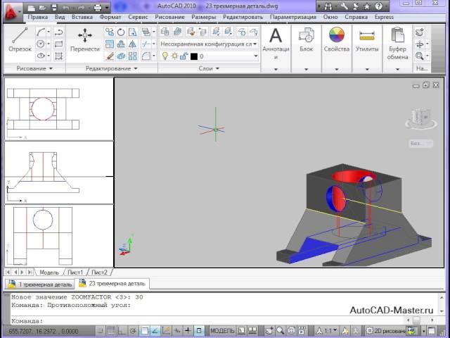 AutoCad. Как изменить скорость зумирования в AutoCAD. (Владислав Греков)