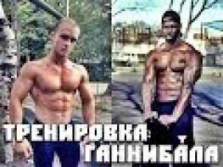 Hannibal For King Workout Routine / Тренировка Ганнибала