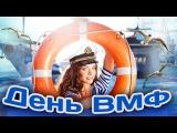 День ВМФ. Военные песни, морские песни