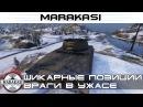 Шикарные позиции World of Tanks 2
