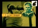 Розслідування обставин повстання на броненосці Потьомкін (перша серія Стихій ...