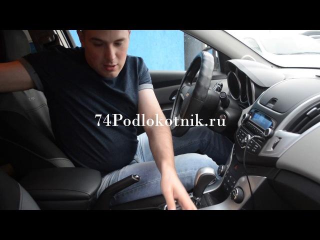 Подлокотник для Шевроле Круз / Chevrolet Cruze
