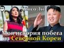 Хёнсо Ли - Мой побег из Северной Кореи