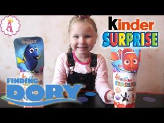 В поисках Дори киндер сюрприз распаковка тубы Kinder Surprise Finding Dory Toys рыбки канал Али...