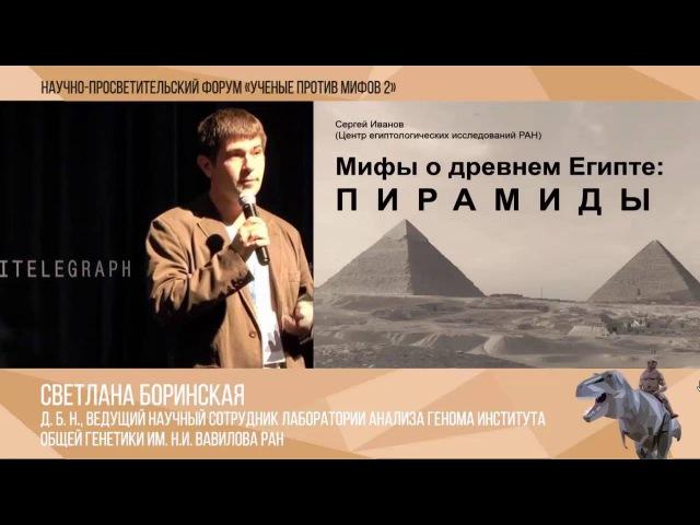 Ученые против мифов 2-4. Сергей Иванов: Современные мифы о древнем Египте: пирамиды