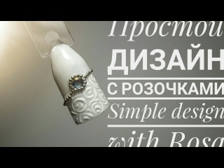 Простой дизайн с розочками Simple design with Rosa