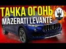 Видер Тест-драйв Мазерати Леванте  Обзор Кроссовера Maserati Levante | Иван Зенкевич Pro  ...