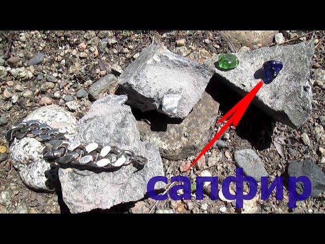 Нашёл! Драгоценные камни: Сапфир, изумруд, серебряную цепь, платину в камнях))