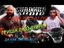 Sundown Audio на тесте у Андо Все пожгли Гриша в Ярости Разборки с Lowbassbrothers