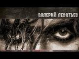 Валерий Леонтьев - Художник (Альбом 2011 г.)