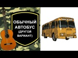АРМЕЙСКИЕ ПЕСНИ Обычный автобус (необычное исполнение)