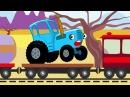 ДАЛЕКО и БЛИЗКО - развивающая обучающая песенка мультик для детей про трактор поезд и машины - Видео Dailymotion