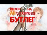 Обзор подделки куклы БЖД с Алиекспрес. Обзор на бутлег. Вся правда
