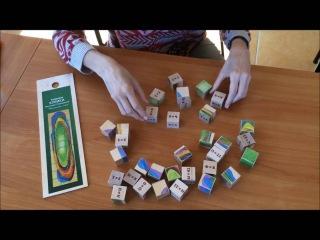 Упражнение с Кубиками Виктории Соловьевой «Знакомство с собой...»