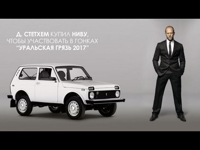 Д. Стетхем купил Ниву, чтобы участвовать в гонках Уральская Грязь 2017 АвтоФормула 4х4