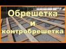 Обрешетка и контробрешетка крыши пристройки