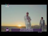 #Pitbull feat. Marc Anthony Rain Over Me #Питбуль и Марк Энтони Пусть дождь #Муз-ТВ #Теперь понятно!#с русскими субтитрами