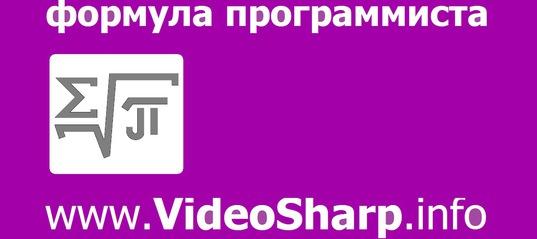 Videosharp скачать торрент