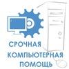 Ремонт ноутбуков - Срочная Компьютерная Помощь