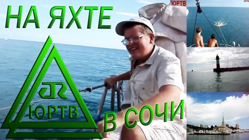 ЮРТВ 2012: Экстремальная прогулка на яхте в Сочи. [№043]