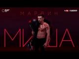 Миша Марвин - Я так и знал (премьера трека, 2017)