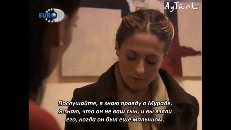 Biçak Sirti / Бегущий по лезвию бритвы / Рукоять_25 серия _рус суб