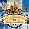 La bicicletta | велоромантика