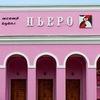 Пьеро (оренбургский муниципальный театр кукол)