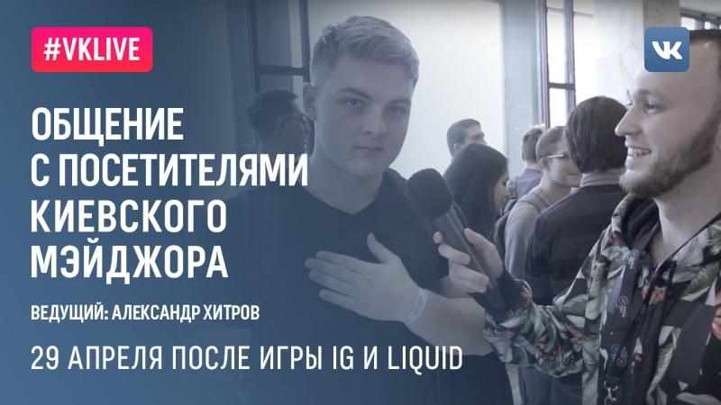 VKLive: общение с посетителями Киевского мэйджора