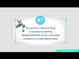 12 интересных фактов о воде и запасах питьевой воды в мире