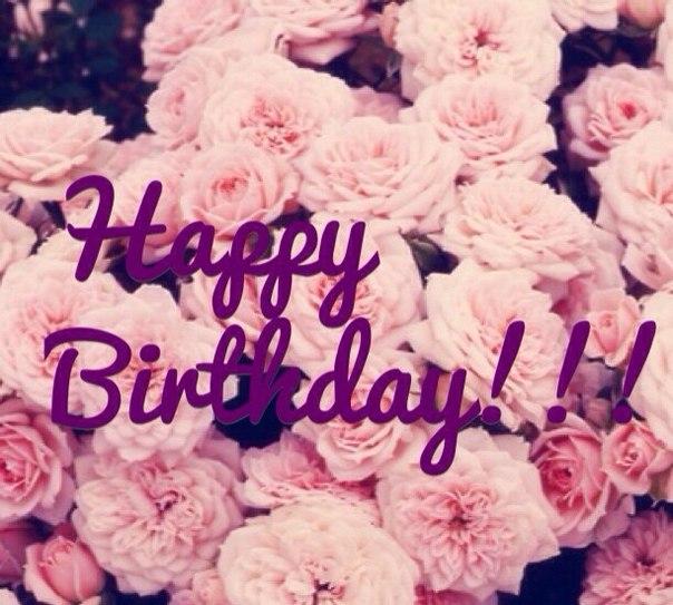 Поздравление с днем рождения девушке в прозе своими