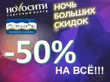 Скидки на Ночь распродаж в Новосити!