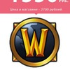 World Of Warcraft [Продление подписки, маунты]