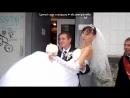 Свадьба под музыку ALyosha Ты мое все Picrolla