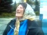 Бес сидящий в бабке сказал правду