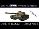 Стрим от 21.05.2014 - M48A1 Patton - Тундра