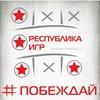 Республика Игр Ростов