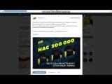 Розыгрыш призов по достижении 500000 подписчиков в группе
