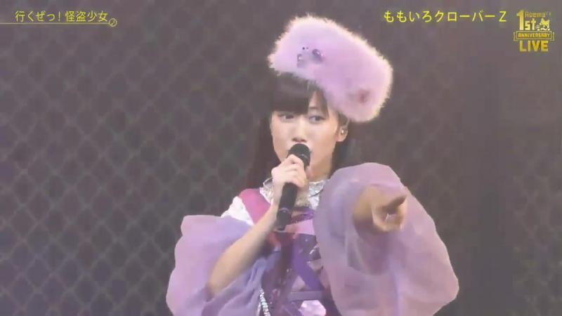 Momoiro Clover Z - Ikuze! Kaitou Shoujo [AbemaTV 1st ANNIVERSARY LIVE 2017.04.12]
