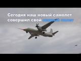 Сегодняшняя звезда – новый украинский самолет Ан-132!